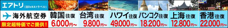 予約(Booking)